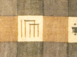 和更紗(明治) 格子縞に源氏香文 名古屋帯の柄のアップ